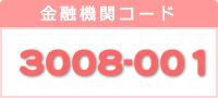 金融機関コード3008-001