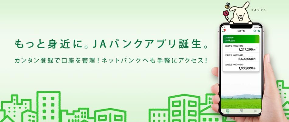 JAバンクアプリ誕生