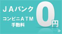 JAバンク コンビニATM手数料0円(無料)
