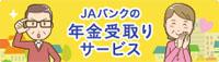 JAバンク 年金受取サービス