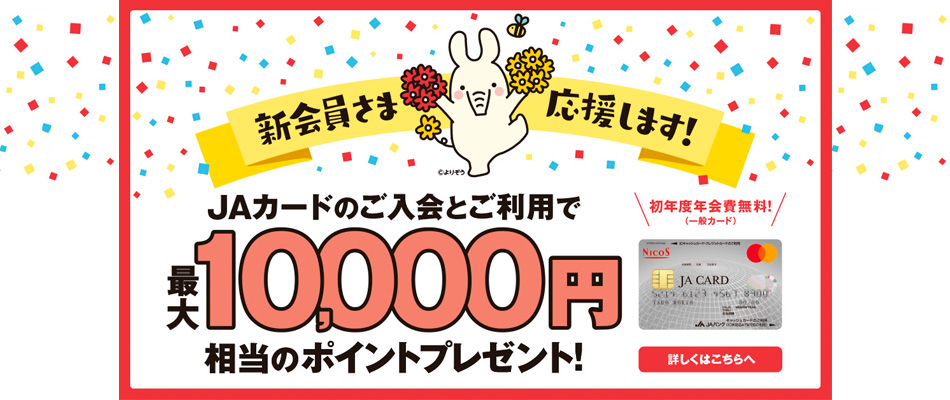 JAカード新規入会キャンペーン202004