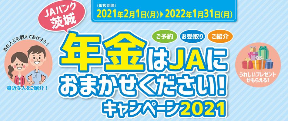 JAバンク茨城 年金はJAにおまかせください!キャンペーン2021
