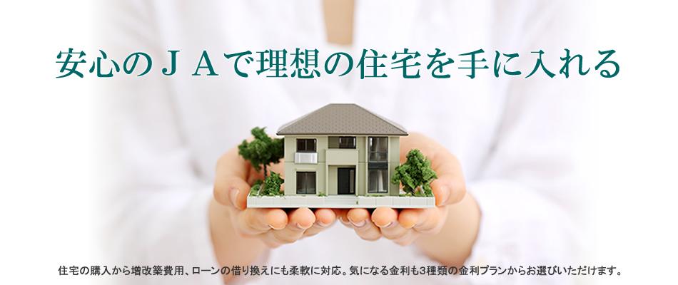 安心のJAで理想の住宅を手に入れる